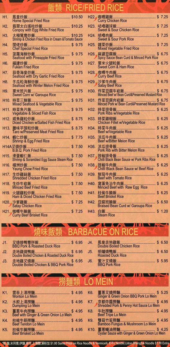 Congee Time Takeout Menu 04.jpg